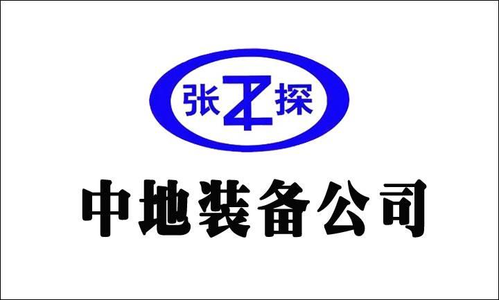 中国地质装备集团