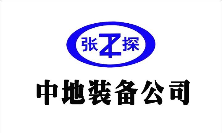 <b>中国地质装备集团</b>
